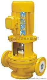 GBF型衬氟化工泵 耐腐蚀化工泵 GBF50-160 荣达泵阀