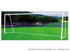 操场 标准 11人制足球门 足球门架 中国足球 体育器材 厂家特价