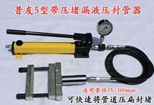 昔友5型带压堵漏液压封管器 压管器 截管器带压堵漏工具 液压堵漏设备 消防堵漏器材