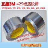 3M 425鋁箔膠帶|3M425膠帶自粘型鋁箔膠帶寬度可分切