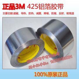 3M 425铝箔胶带|3M425胶带自粘型铝箔胶带宽度可分切