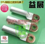 出口质量铜铝接线端子,DTL-185MM2堵油接线鼻子,