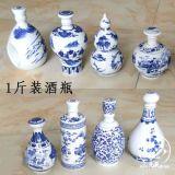 供應1斤2斤3斤5斤10斤青花瓷葫蘆酒瓶