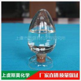 聚二甲基二烯丙基氯化铵(无醛固色剂SG,(絮凝剂)PDADMA) 40%