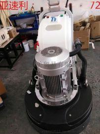 亚速利多功能地坪研磨机,多功能水泥打磨机ASL750-T9