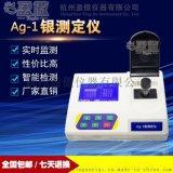 银检测仪|浓度测定仪|银离子含量检测仪