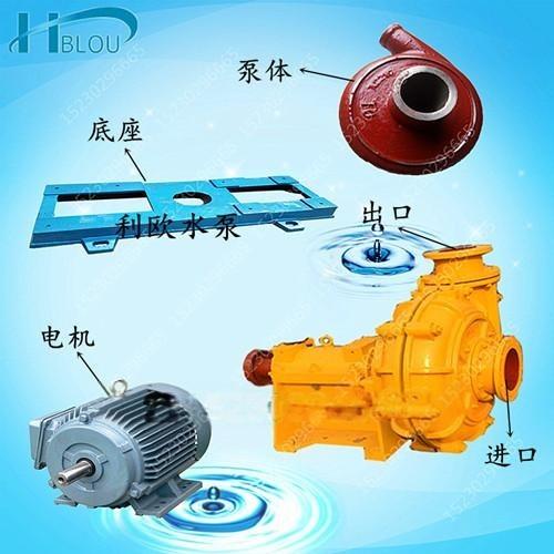 利欧卧式耐磨渣浆泵65ZJ-I-A30高铬砂砾泵灰渣泵吸沙泵无堵塞泥浆泵排污泵