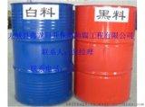 鑫龍日升聚氨酯組合料