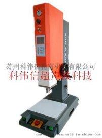 进口化妆品包装瓶焊接机超声波焊接机