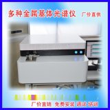 供應鋁合金配件光譜儀 南京明睿CX-9600型