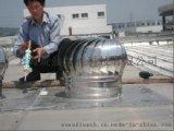 A中山佛山-600型涡轮风机无动力屋顶风帽
