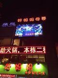 深圳市彩能光电科技有限公司 P8户外表贴高清显示屏