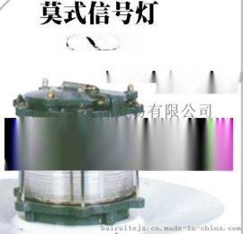 CXD7 AC 220V 25W 莫式信号灯 航行信号灯