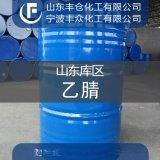 槽车桶装 国标优等99.9 甲基氰 75-05-8 厂家现货 乙腈
