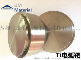 三氧化二钛颗粒99.99%Ti2O3 pellet二氧化钛