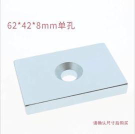 长方形强力磁铁62x42x8mm镀锌/镀镍