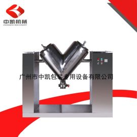 广州中凯厂家直销V型混合机,植脂末咖啡粉二维高效混合机