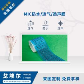 戈埃尔手机耳机麦克风透音膜 防水透气膜厂家