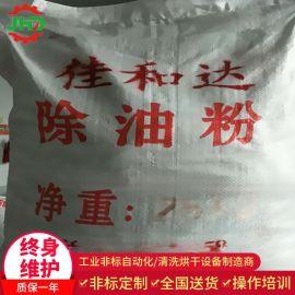 佛山现货批发除油剂 除油粉 清洗剂 清洁剂 超声波清洗厂家直销