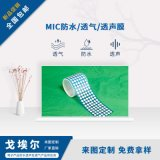 厂家直销 微孔喇叭耳机音响MIC防水透声透气膜