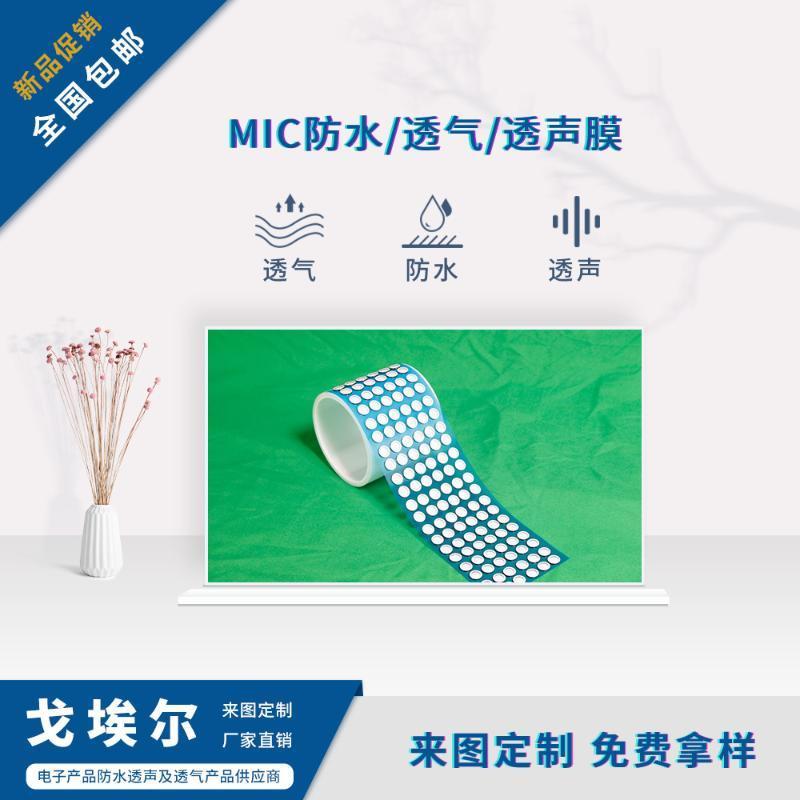 廠家直銷 微孔喇叭耳機音響MIC防水透聲透氣膜