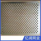 現貨批發304不鏽鋼 衝孔板網孔板衝孔網