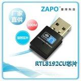 捷博 迷你300M USB无线网卡 RTL8192芯片 内置双天线, 支持接收发射 随身WIFI