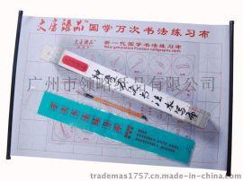 【厂家直销】2015新品毛笔书法练习水写布套装/中国书法学习