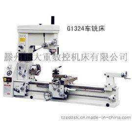 G1324车铣床 铣床/工具机床 多功能工具机