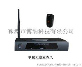 单频H12L无线2.4G麦克风