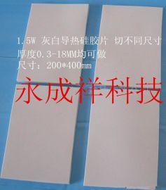 永成祥CX1510系列导热硅胶片