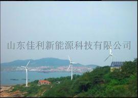 山东佳利新能源小型家用300w-5kw 风光互补风力发电机