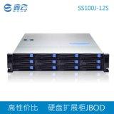 硬盤擴展櫃-JBOD 鑫雲SS100J-12S 12盤位存儲陣列擴展櫃