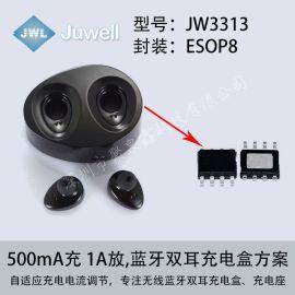 蓝牙耳机双耳充电器充电盒方案芯片JW3313台湾原装蓝牙无线充电芯片