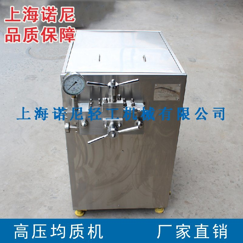上海諾尼GJJ系列牛奶均質機 酸奶高壓均質機 冰淇淋均質機