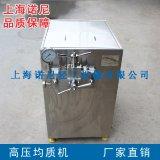 上海诺尼GJJ系列牛奶均质机 酸奶高压均质机 冰淇淋均质机