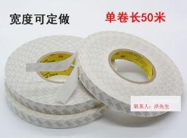 3M 55280 双面聚氯乙烯胶带 3M强力耐高温PVC胶带