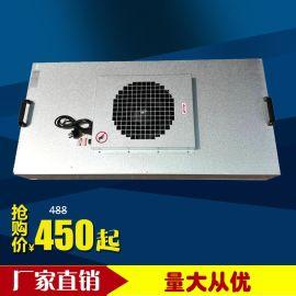 厂家直销 工业FFU无尘净化风机空气净化器洁净设备高效烟雾过滤器