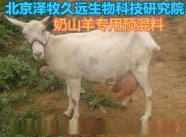 如何提高奶山羊的产奶量 奶山羊干奶期怎么护理