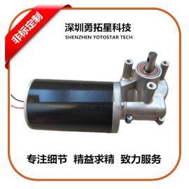 【勇拓星】24V永磁直流铜齿轮涡轮蜗杆减速电机