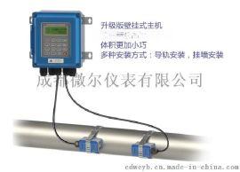 外夾式超聲波流量計,外夾式流量計,超聲波流量計