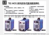 广州烽火TIG-160/200逆变式直流氩弧焊机