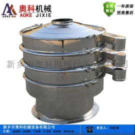 食品原料除杂振动筛 奥科不锈钢旋振筛 分级过滤筛