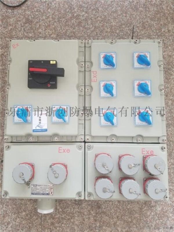 铸铝防爆电气电控箱/防爆配电箱