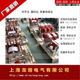 真空负荷开关FZN25-12RD/125 型号齐全  上海龙熔