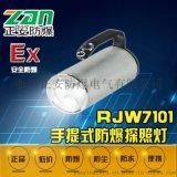 RJW7102/LT RJW7102A/LT手提式防爆探照灯