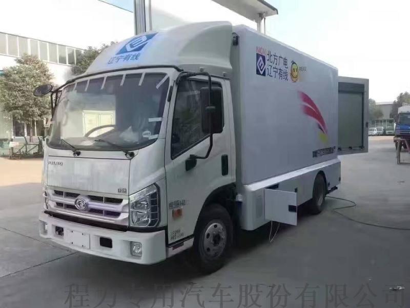 中型藍牌福田康瑞H2廣告車