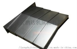 龙门铣床专用不锈钢板防护罩钢制导轨防护罩