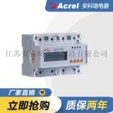 安科瑞DTSD1352 三相四线电能表