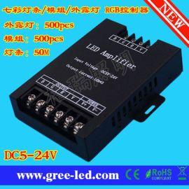 360W七彩控制器 LED放大器 LED分控 RGB控制器 RGB放大器